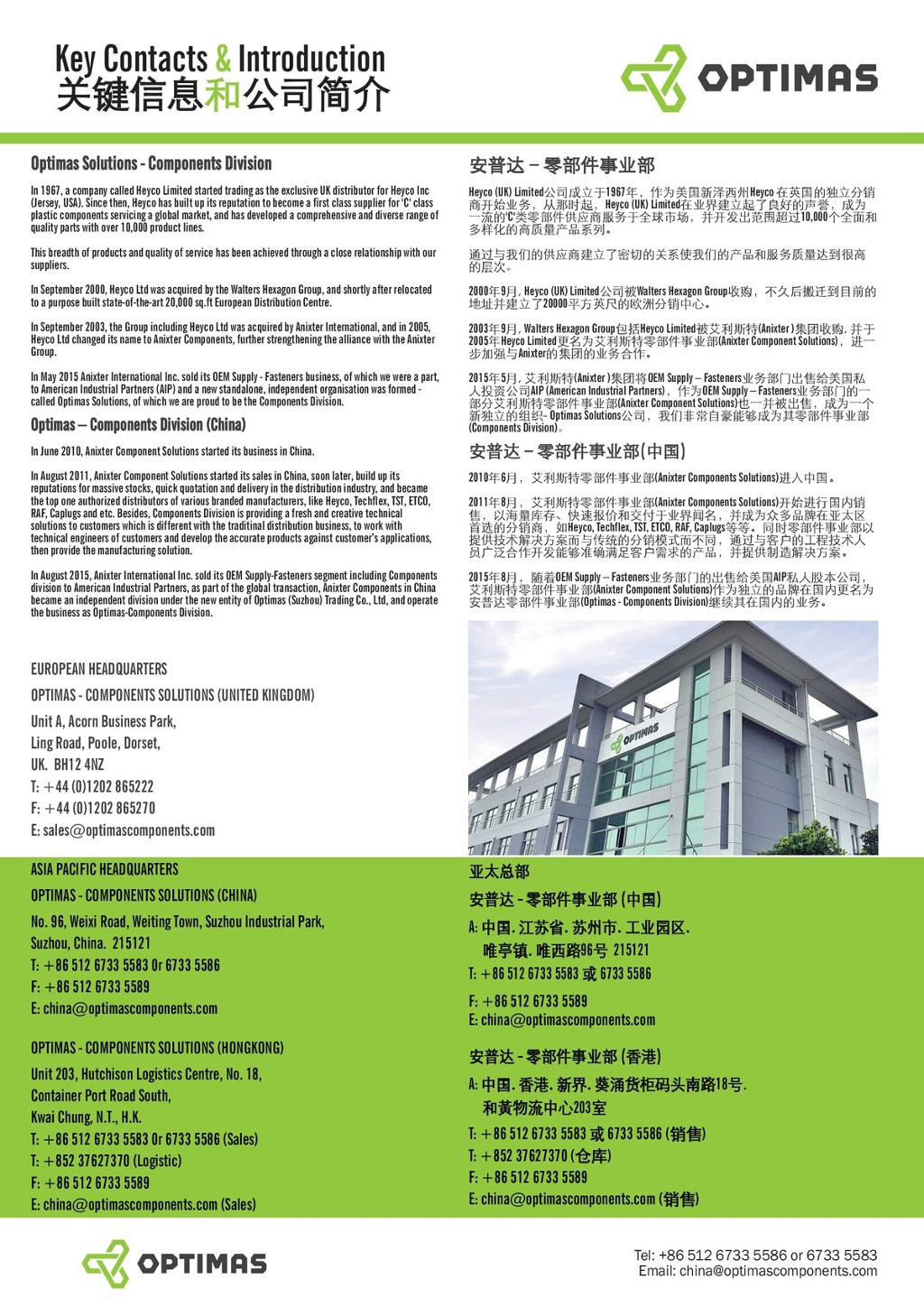 Optimas Oe Solutions Products Overview 2010 11 Printed Circuit Board China Gua Page 2